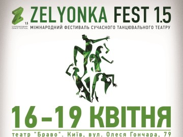 Zelyonka