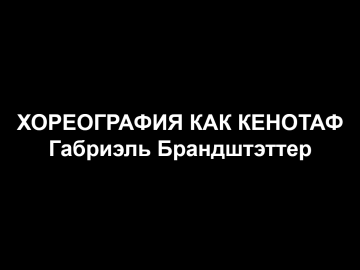 БРАНДШТЭТТЕР